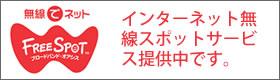wifi-banner