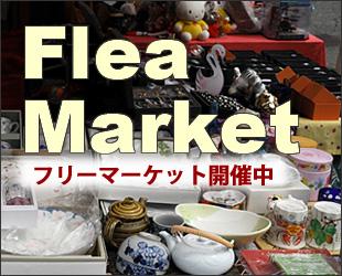フリーマーケットのイメージ