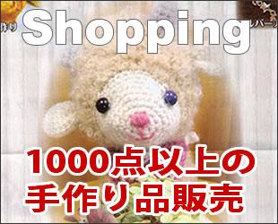 お買い物も楽しめますのイメージ